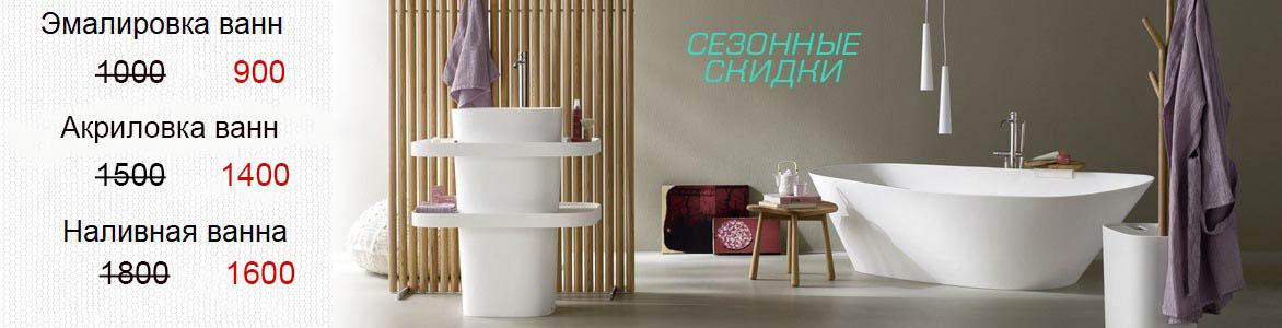 сколько стоит реставрация ванны, стоимость реставрации ванны чугунной, реставрация ванн Киев, Харьков, Днепропетровск цена, стоимость, недорого