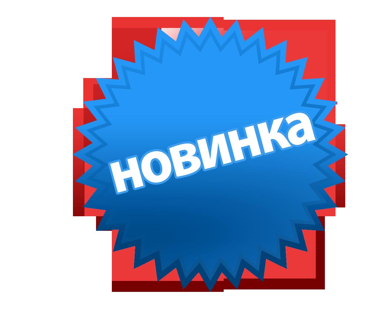 http://profivann.com.ua/wp-content/uploads/2013/02/promo-%D0%BD%D0%BE%D0%B2%D0%B8%D0%BD%D0%BA%D0%B0.png