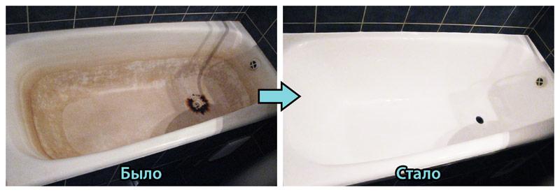 Реставрация чугунных ванн эмалью и реставрация ванны жидким акрилом - наливная ванна.
